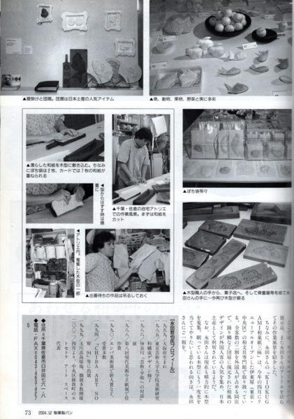 200412seikaseipan_01