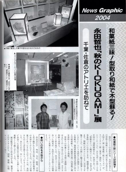 200412seikaseipan_02