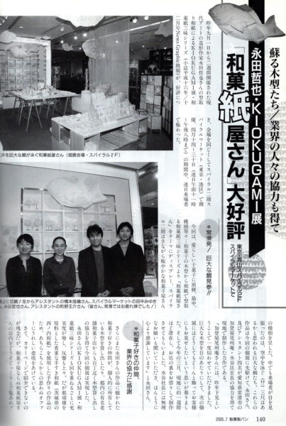 200507seikaseipan_02