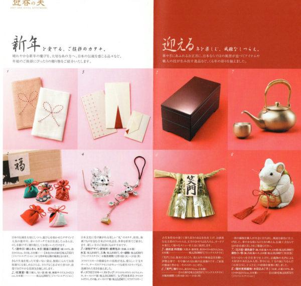 200712mitsukoshi_02