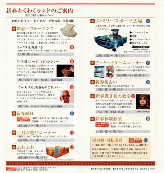 2007okura_02
