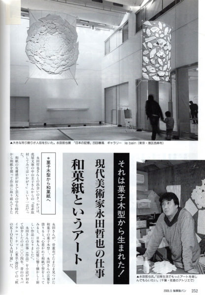 200905seikaseipan_01