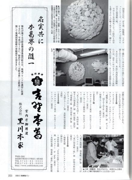 200905seikaseipan_02