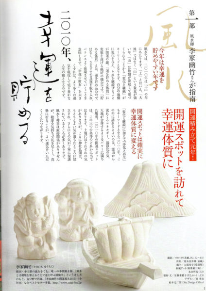 201002kateigaho_01