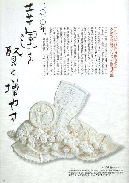 201002kateigaho_02
